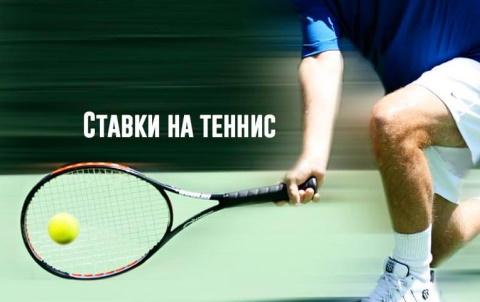 Ставки на теннис: наше полное руководство