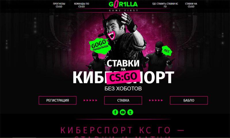 Ставки на киберспорт в БК Gorilla