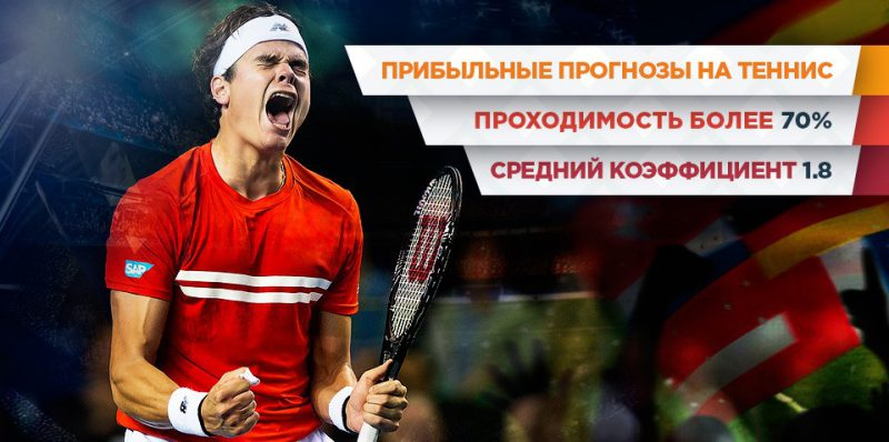 Принципы ставок на теннис