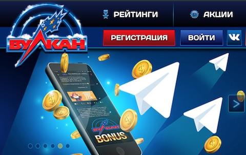 Игровой клуб Вулкан и его автоматы с бонусами