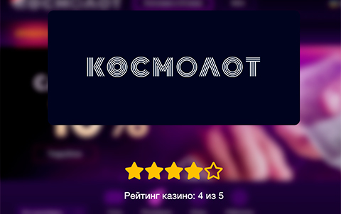 Акции и турниры клуба Космолот