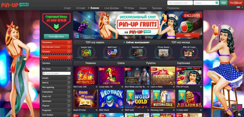 Сайт онлайн-казино Pin Up