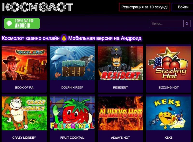 Скачать онлайн казино Космолот на Андроид на сайте cosmolot-casino.com.ua