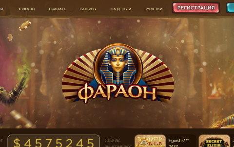 Условия игры в казино Фараон