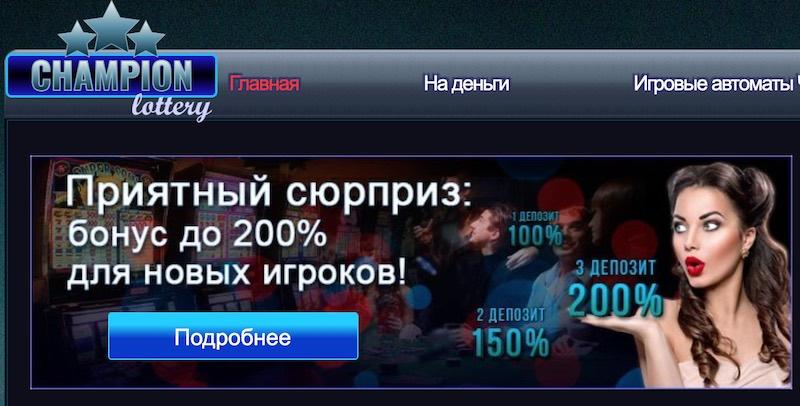 Онлайн казино Чемпион http://champion-lottery.com.ua