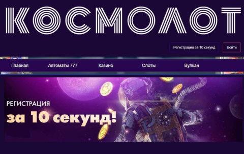 Играть в автоматы на официальном сайте Космолот и выиграть за 1 час