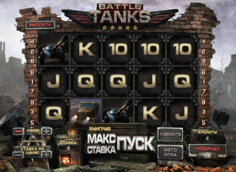 Играть в слот Battle Tanks после регистрации онлайн в казино Slotoking на сайте kazino7-bezdepozit.com