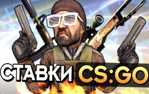 CS: GO - Ставки