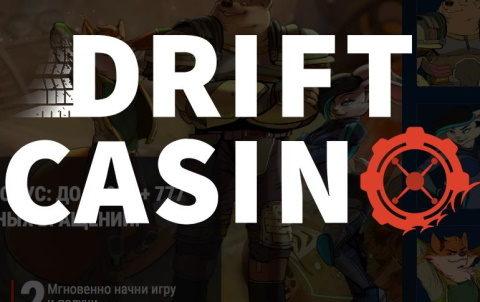 Играть онлайн в официальном казино Drift casino