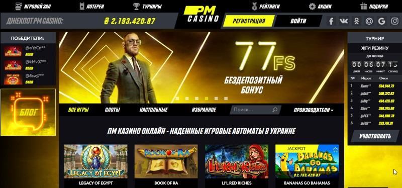 Клубнички онлайн казино