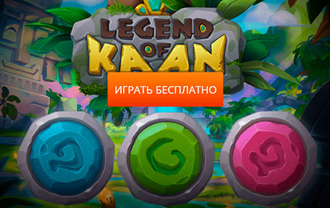 Игровой автомат Legend of Kaan в казино 888 онлайн