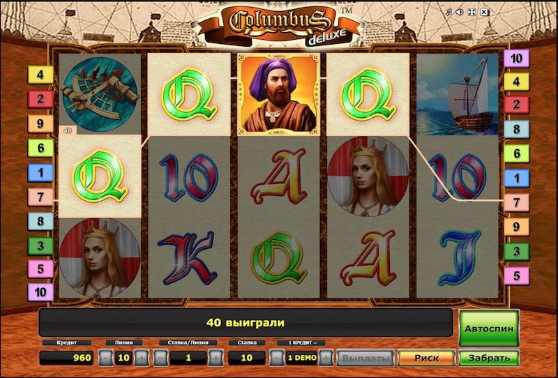 Игровой автомат Колумбус