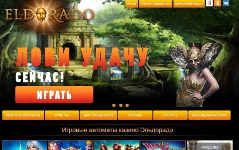Игры с джекпотом в казино Эльдорадо