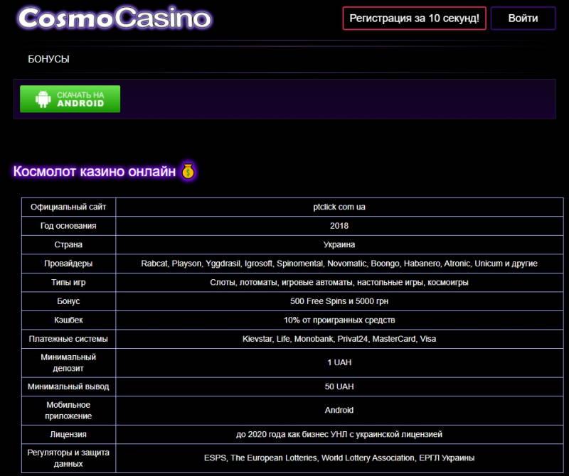 Онлайн-казино Космолот – лучший азартный клуб