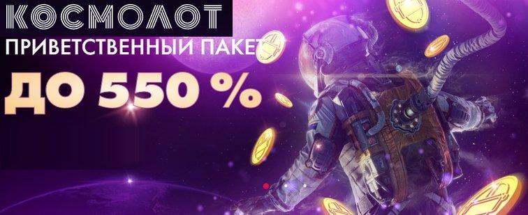 Приветственный пакет до 550% от казино Космолот