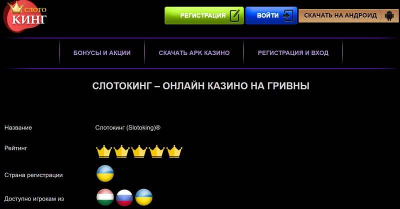 Онлайн казино на гривны Слотокинг