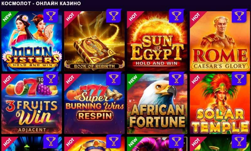 Азартные слоты казино Космолот