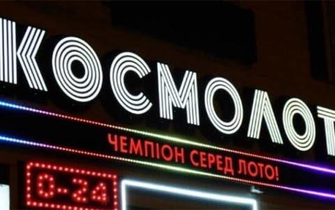 Щедрые бонусы онлайн игрового клуба Cosmolot