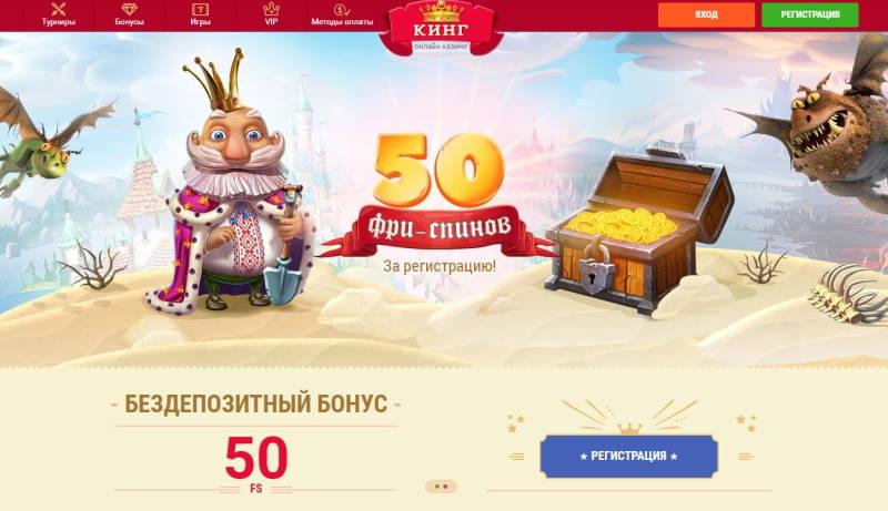 Бездепозитный бонус – 50 спинов от казино СлотоКинг