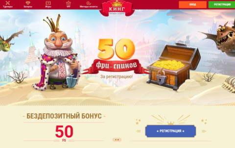 SlotoKing – популярный игровой клуб для русскоязычных пользователей