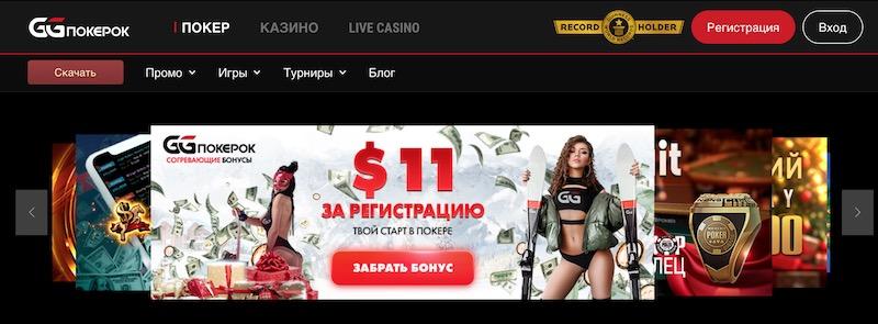 Онлайн покер в GGпокерок