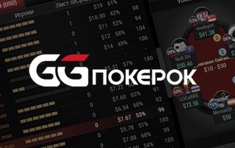 Онлайн покер на GGпокерок