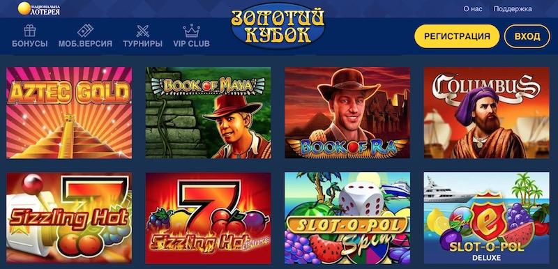 Игровые автоматы в казино Золотой Кубок