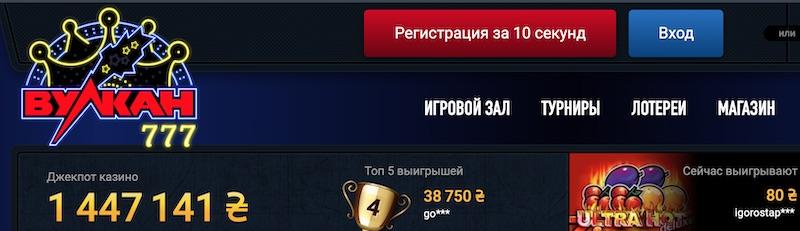 Играть в казино Вулкан 777 на деньги