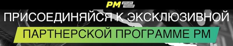 Партнерская программа PM Affiliates
