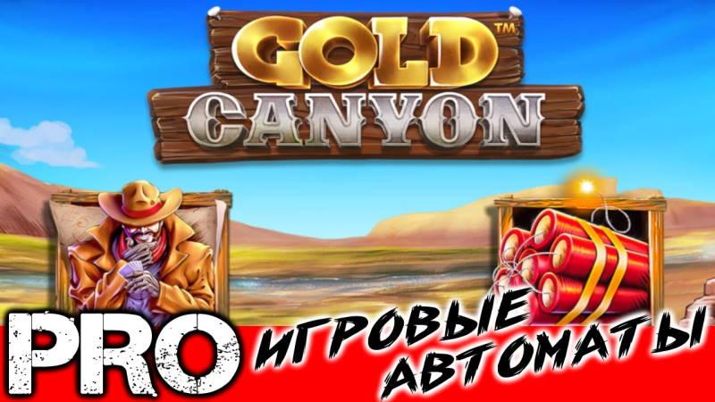 Особенности слота Gold Canyon