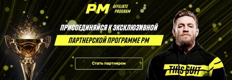 Parimatch affiliate
