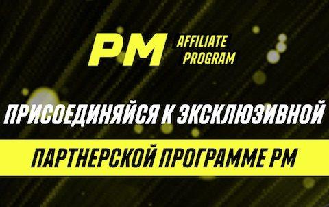 Партнерская программа Parimatch Affiliate. Зарабатывайте, привлекая участников