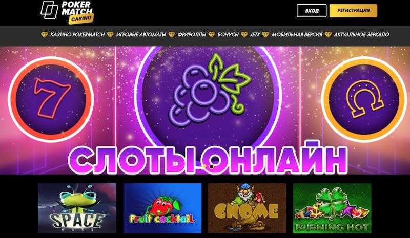 Игровые автоматы в Pokermatch