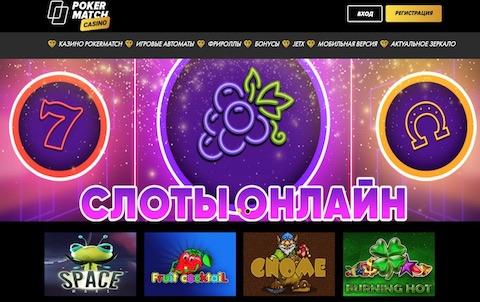 Игровые автоматы Pokermatch