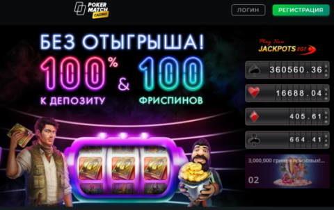 Удивительные акции, доступные игрокам сайта PokerMatch