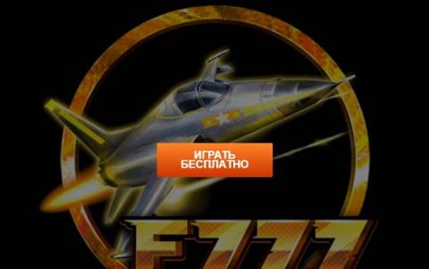 Игровой автомат F777 Fighter