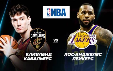 Ставки на матчи NBA